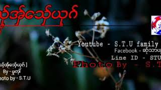 KAREN MUSIC SONG (ယ္ုအ္ွေသ္ွယုဂ္) BY-ဖူကုၚ S.T.U