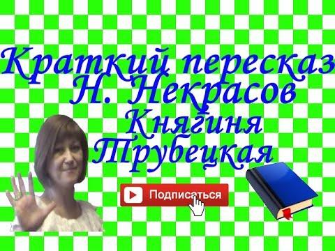 Краткий пересказ Н. Некрасов Княгиня Трубецкая