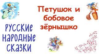 Сказка AndquotПетушок и бобовое зёрнышкоandquot - Русские народные сказки - Слушать