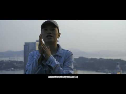 《You Don't Even Know》MV 宁屈不死 &满舒克