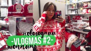 ВЛОГМАС 2020 НОВОГОДНИЙ ШОППИНГ покупаю одежду на зиму и украшения для комнаты шоппинг vlogmas