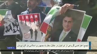 گزارش رضا الهیاری از اعتراضات در برخی از شهرهای اروپایی به جمهوری اسلامی