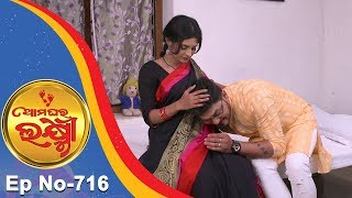 Ama Ghara Laxmi | Full Ep 716 | 22nd August 2018 | Odia Serial - TarangTV