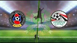بث مباشر مباراه منتخب مصر ضد منتخب سوازيلاند