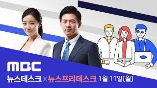 """""""전 국민 백신 무료 접종""""‥.다음 달 시작? - [LIVE] MBC 뉴스데스크 2020년…"""