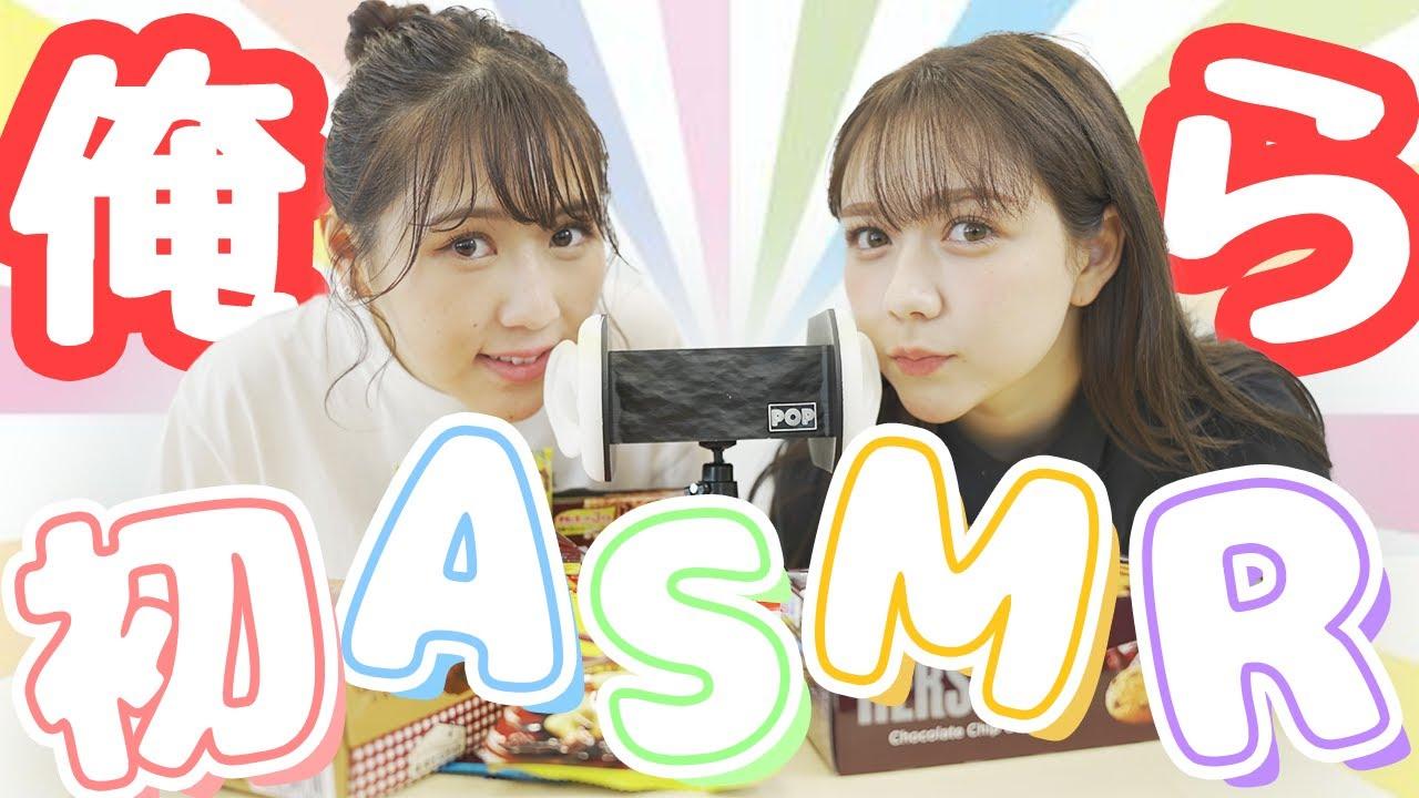 【ASMR】うるさい2人がASMRをするとどうなるのか・・⁈😆チョコ系お菓子集めてみました!🍫■概要欄
