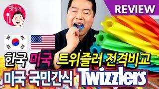 Twizzlers  VS