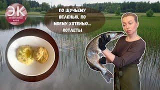 Лучшие рыбные котлеты из щуки (нежные и сочные)