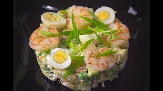Праздничный салат. Салат с креветками и авокадо. Рецепт на праздничный стол.