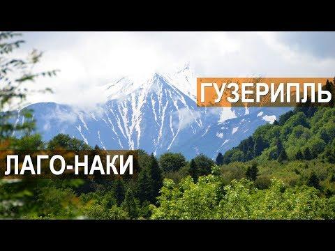 Адыгея, Краснодарский край. Прогулка по п. Гузерипль и плато Лаго-Наки. Снег в июне.