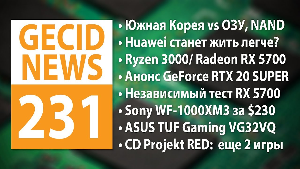 GECID News #231 ➜ Старт продаж Ryzen 3000 и Radeon RX 5700 • Анонс видеокарт GeForce RTX 20 SUPER