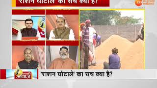 Aapki Awaz : राशन घोटाले का सच क्या है