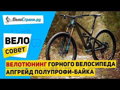 Велотюнинг! // Улучшаем горный велосипед полупрофи-уровня