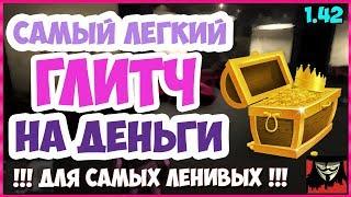 как заработать денег в GTA 5 онлайн.mp4