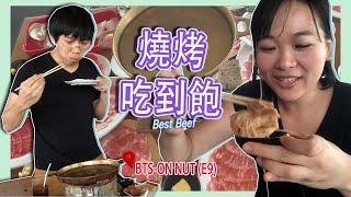 泰國人從小吃到大-高CP值烤肉吃到飽 l 同場加映+泰式烤肉醬怎麼沾最好吃 BTS-ON NUT (E9)Best beef l HELLO ELIE【台灣人在泰國】