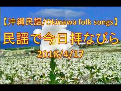【沖縄民謡】民謡で今日拝なびら 2018年4月17日放送分 ~Okinawan music radio program