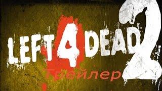 Left 4 Dead 2 Трейлер