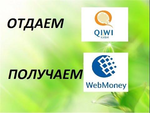 Как пополнить WebMoney через QIWI и Яндекс деньги Как вывести деньги с Payeer на Yandex Money