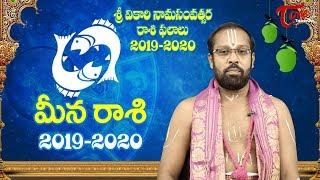 Ugadi Rasi Phalalu 2019 - 2020 | Meena Rasi | Vikari Nama Samvatsaram Ugadi | BhakthiOne