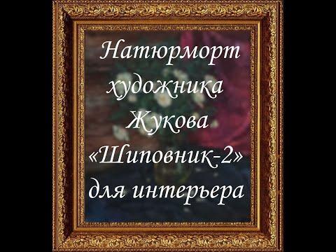 Натюрморт художника Жукова «Шиповник 2» для интерьера