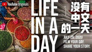 《一日人生》少了20%人类?