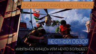 uncharted: The Nathan Drake Collection - ОБЗОР ТРИЛОГИИ ЧЕСТНЫЙ ОБЗОР