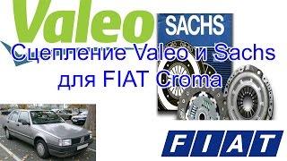Сцепление Valeo и Sachs