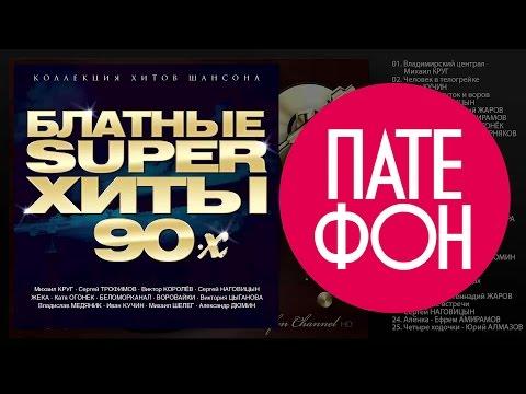 БЛАТНЫЕ СУПЕРХИТЫ 90-х /ВИДЕОАЛЬБОМ