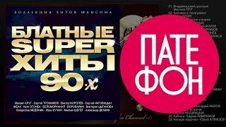 Блатные супер хиты 90-х (Various artists)