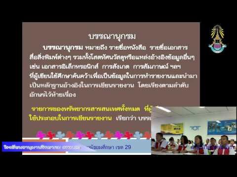 วิชา ภาษาไทย เรื่อง การเขียนบรรณณานุกรม
