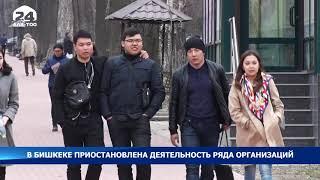 В Бишкеке приостановлены все мероприятия до улучшения эпидемиологической ситуации в стране