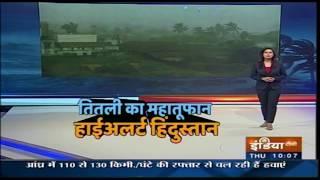 तितली का महातूफान, हाईअलर्ट पर हिंदुस्तान !