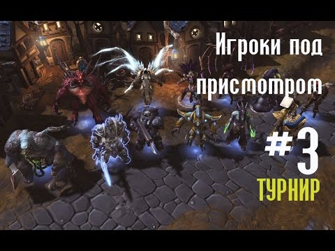 видео: heroes of the storm: Игроки под присмотром #3 (Воскресный турнир)