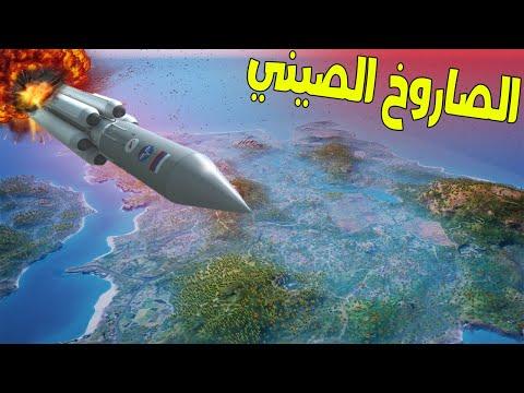 فلم ببجي موبايل : سقوط الصاروخ الصيني !!؟ 🔥😱