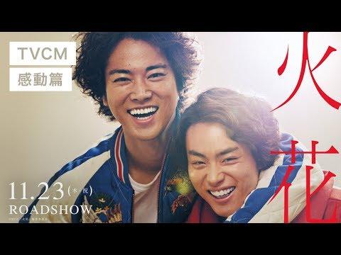 菅田将暉 火花 CM スチル画像。CM動画を再生できます。