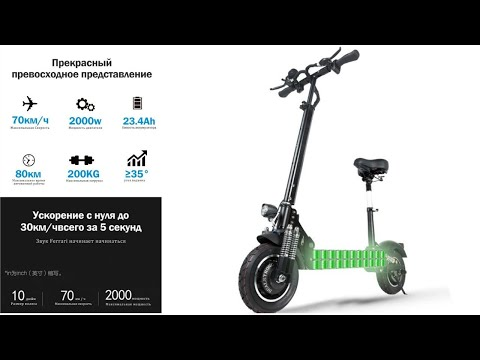 Классный ЭЛЕКТРОСАМОКАТ с AliExpress 2020
