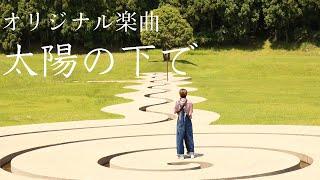 オリジナル楽曲【太陽の下で】#癒しBGM