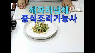 중식조리기능사의 정석 : 해파리냉채