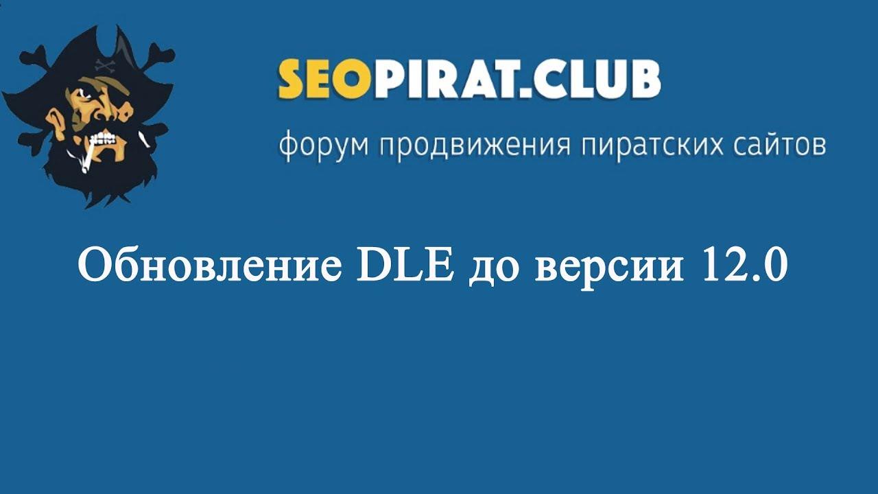 Бесплатный модуль парсера кинопоиска DLE 11.2 полная настройка .