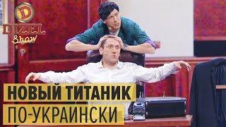ТИТАНИК и МАТРИЦА: как снять лучший фильм в Украине – Дизель Шоу 2018 | ЮМОР ICTV