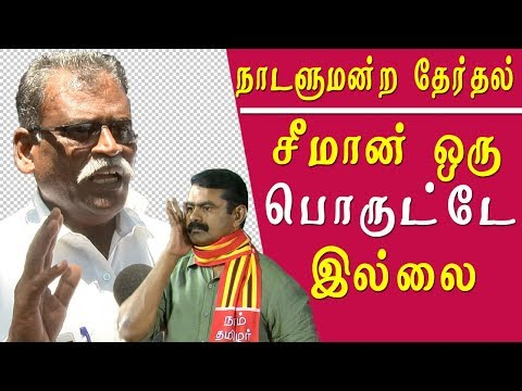 Public never mind about seeman in tamil nadu election 2019 tamil news live  viyanarau who recently quit from Naam tamilar Kachi told the reporters in Chennai that Naam tamilar Katchi leader Seeman has  acting like a autocrate  and treating his party men like a Slave.  viyanarau also told the reporters that his recently  floated political party is going to support the DMK alliance in the upcoming parliamentary election 2019.  while commenting on the candidature of Naam tamilar he said in real life seeman does not give equal rights to women in his party but he is announcing 50% women candidates in the upcoming Parliament election just for an eye wash  More tamil news tamil news today latest tamil news kollywood news kollywood tamil news Please Subscribe to red pix 24x7 https://goo.gl/bzRyDm  #tamilnewslive sun tv news sun news live sun news