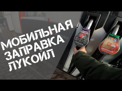 """""""Мобильная"""" заправка от АЗС Лукойл"""