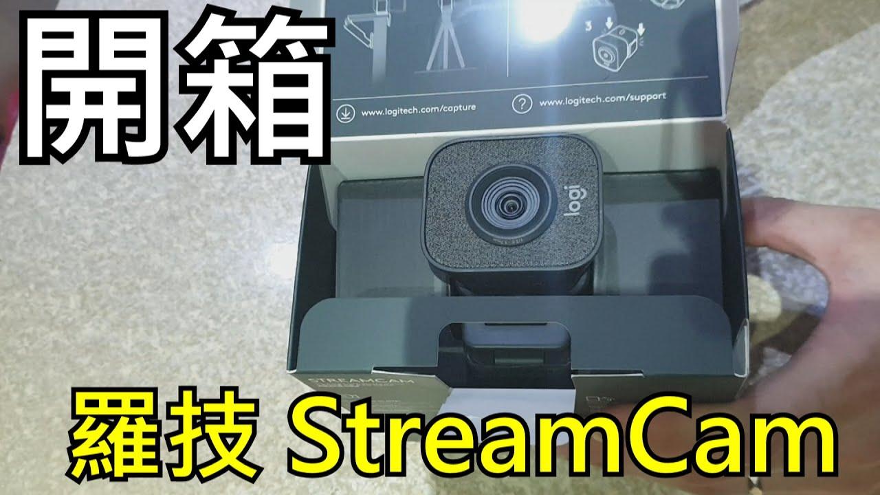 開箱羅技 StreamCam