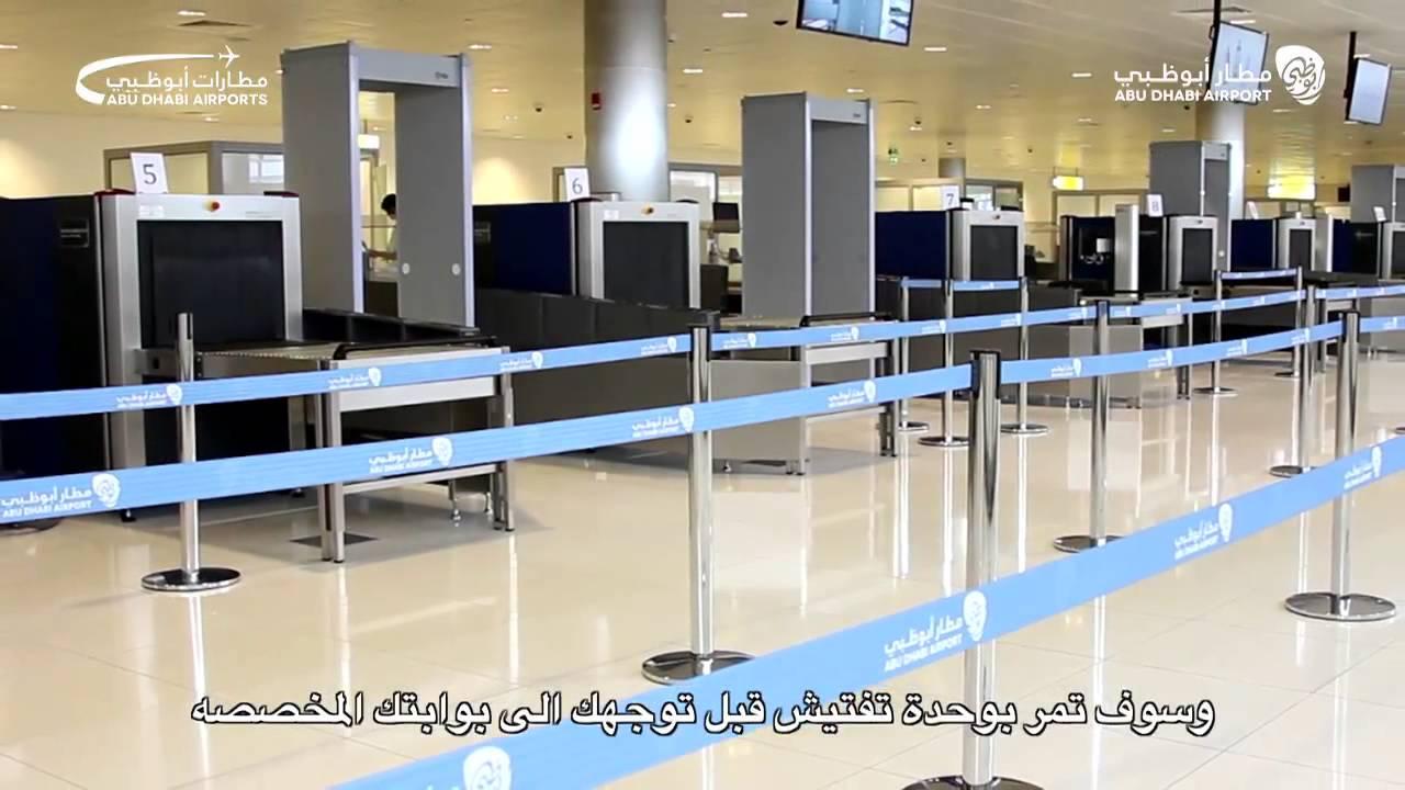 abu dhabi terminal 1 map Exit Or Transfer From Abu Dhabi International Airport With Ease abu dhabi terminal 1 map