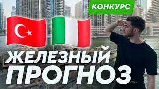 Турция Италия прогноз и ставка на футбол Старт Евро 2020