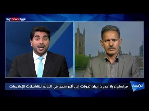 مراسلون بلا حدود: إيران تحوّلت إلى أكبر سجن في العالم للناشطات الإعلاميات