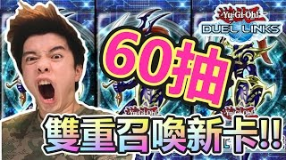 【遊戲王 DUEL LINKS】新卡包60抽!! 雙重召喚大增強!! #33 thumbnail