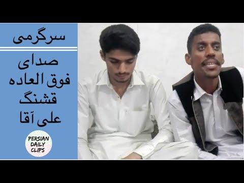 Mohammad Alizadeh Bimaram -  تقلید بسیار...