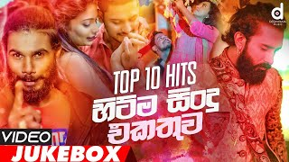 top-10-video-jukebox-sinhala-video-songs