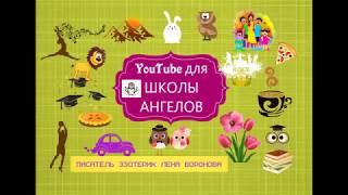YouTube для  Школы Ангелов- 2 урок ч.1/Лена Воронова